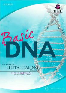 シータヒーリングセミナー 基礎DNA