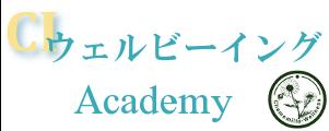 カモミラ ウェルビーイングAcademy|東京CI(意識イノベーション)アカデミー
