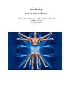 シータヒーリングセミナー:インチュイティブアナトミー(超感覚的解剖学)