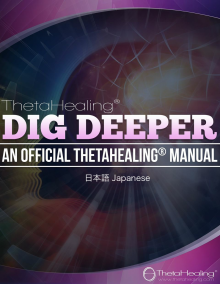シータヒーリングセミナー:ディグ・ディーパー