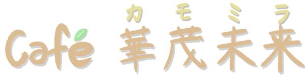 醗酵Café 華茂未来(カモミラ)