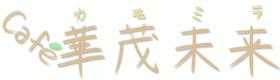 華茂未来(カモミラ)
